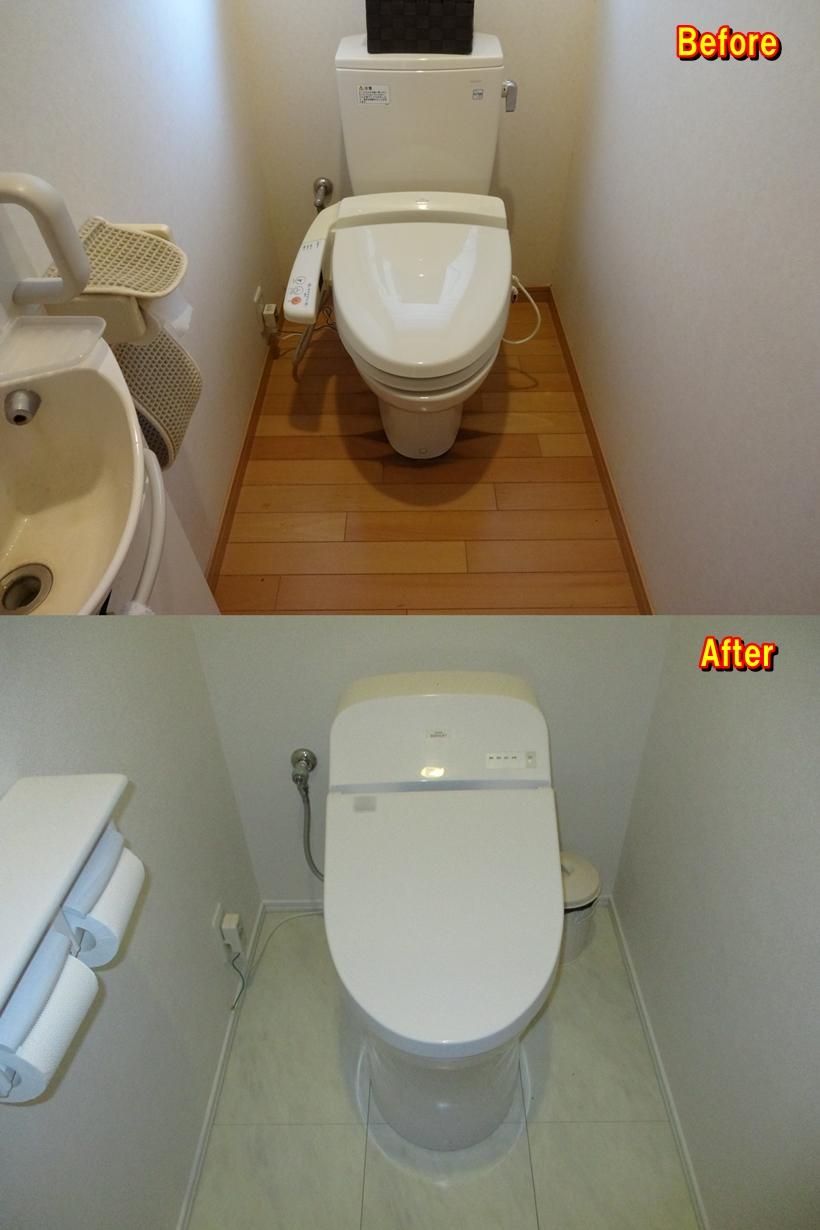トイレのリフォーム(施工前と施工後)
