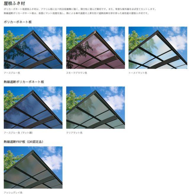 カーポートの屋根材のカラーバリエーション