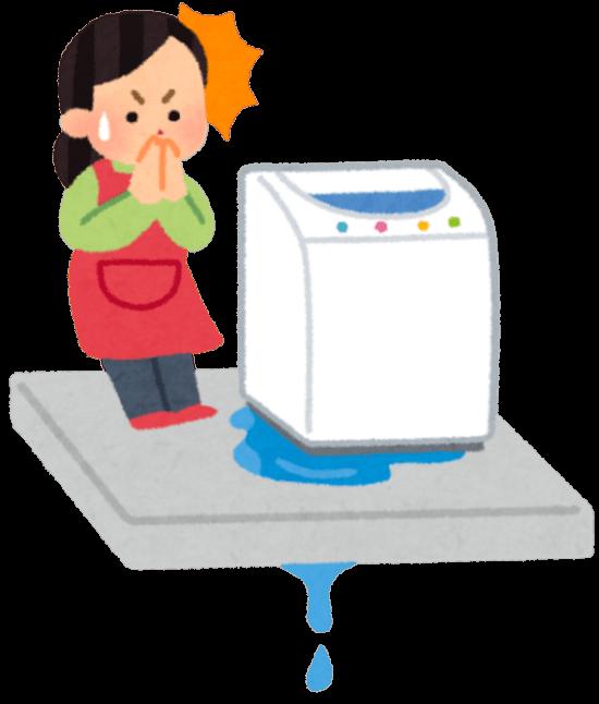 洗濯機からの水漏れ