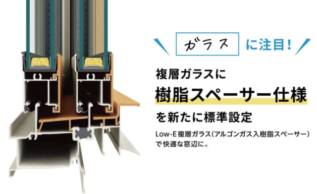 窓に樹脂スペーサー採用