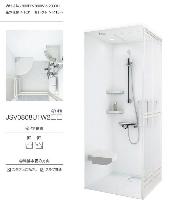 アパート用シャワールーム