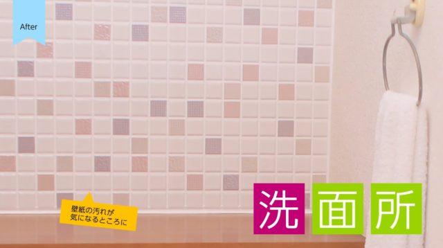トイレにタイル敷
