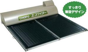 長府製作所の太陽熱温水器