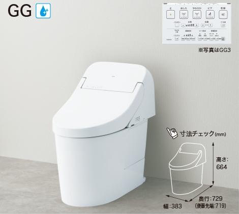 便器のGGシリーズ